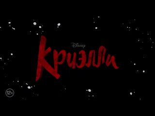 Круэлла (2021) - Русский трейлер #3