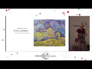 Презентация выставки работ Юрьева Николая.