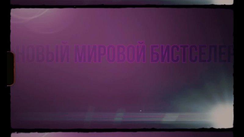 МАЛЬЧИК МИХАИЛ (официальный триллер фильма)