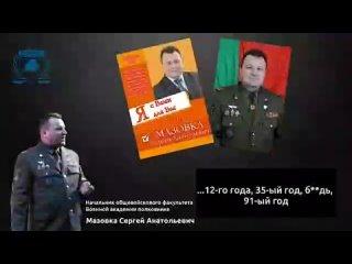 By_pol продолжает сливать предателей Беларуси среди силовиковНа записи слышно, как  полковник Сергей Мазовка, начальник общево