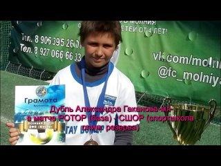 Дубль Гаканова А. - мл.  в матче с ДФК РОТОР
