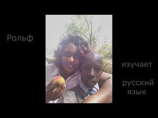 Кенийский парень Рольф и русский язык