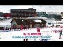 С 16 по 18 апреля на трассах «Тирваса» пройдёт Всероссийская лыжная гонка «Хибинская весна»