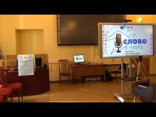 """Конкурс ораторского мастерства """"Слово в науке"""" 09 апреля 2021 года"""