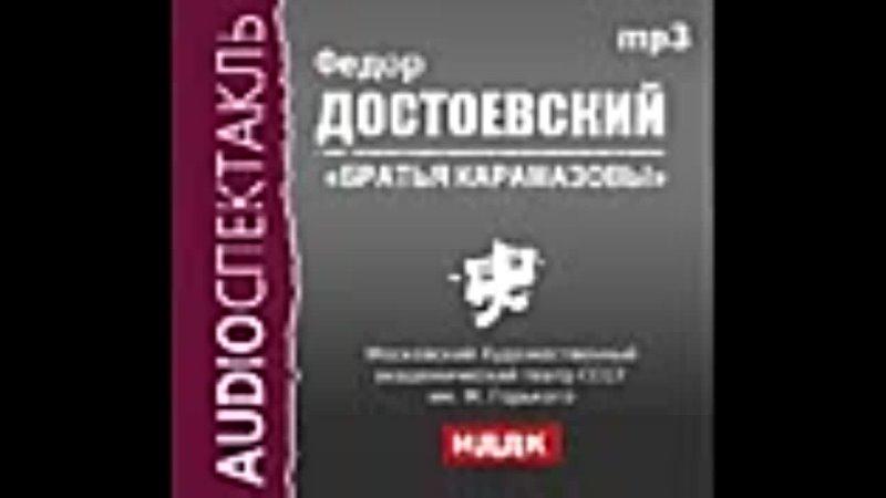 Аудиоспектакль Достоевский Ф М Братья Карамазовы h263