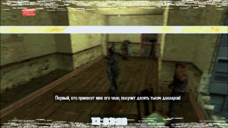 Manhunt - Divide They Fall (прохождение)