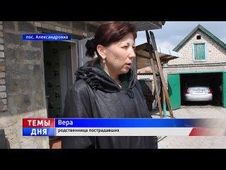 В Александровке повреждён жилой дом в результате обстрела