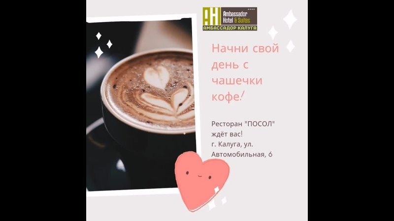 Отель Амбассадор Калуга. Кофе