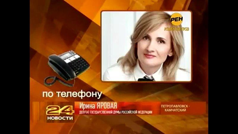 Новости 24 (РЕН ТВ Камчатка, 27.08.2012)