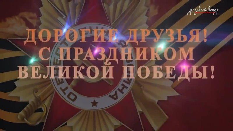 Ко дню Великой Победы 9 мая