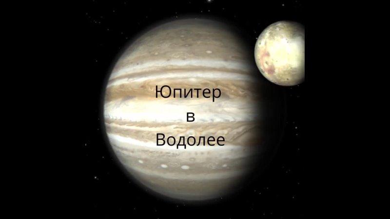 Юпитер в водолее
