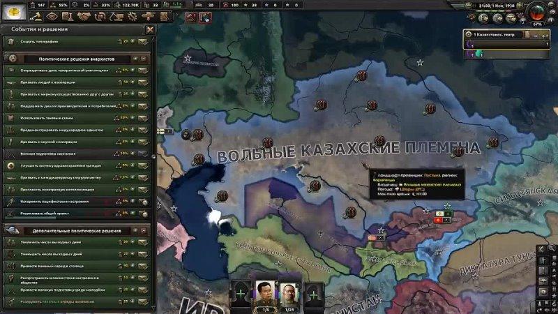 [Embro - Paradox Games] ЧАСТНЫЕ СУДЫ В HOI4 New Ways 3 - Анархический Казахстан