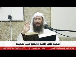 Важность требования и распространения знаний _ Шейх Салим ат-Тауиль.mp4