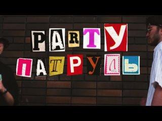 «Party-Патруль» — Интро