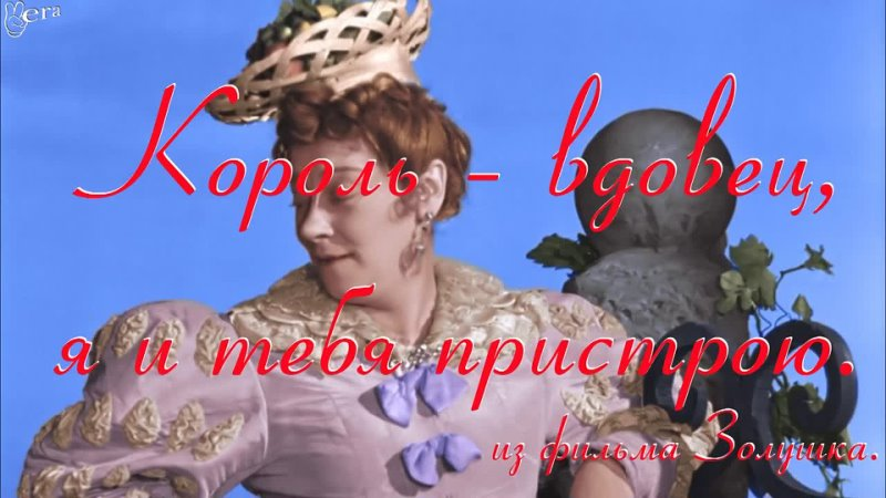Король вдовец я и тебя пристрою фильм Золушка Фаина Раневская