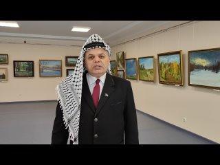 Прикосновение лояльности русской художницы к палестинскому народу, и благодарность и признательность ей от Палестины»