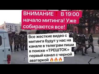МИТИНГ СЕГОДНЯ ЖЕСТКО 18+