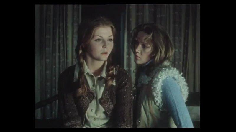Голубка 2 я серия 1978 СССР