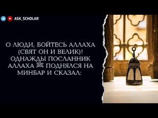 НЕ УПУСТИ СВОЙ РАМАДАН _ ШЕЙХ САЛИХ АЛЬ ФАУЗАН.mp4