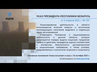 «Компетентно о праве»: Указ Президента Республики Беларусь от 5 апреля 2021 г. № 137