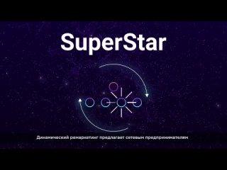 Презентация Super_Stars