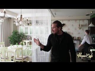 HomeCafe ПЕТЕРГОФ ★ Видео-экскурсия c Михаилом Челяковым