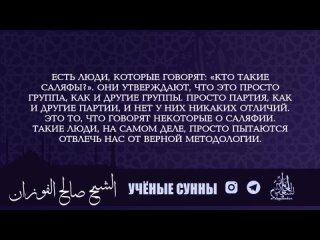 4. Предостежение против отказа от пути Саляфов в знании | Шейх Салих Аль Фаузан