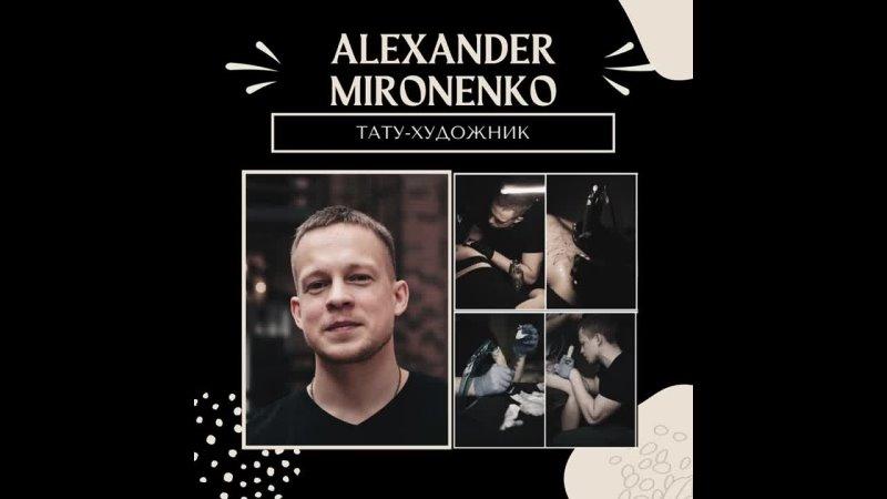 Alexander mironenko