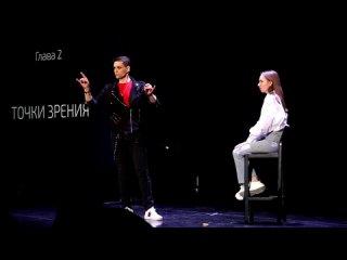 Потрясающий видео-отчет шоу Взламывая Реальность в Самаре 31 марта 2021