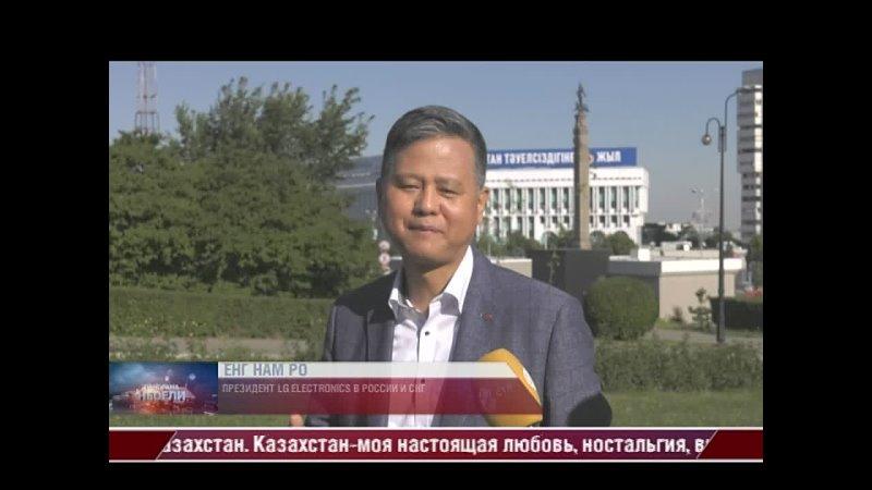 Президент LG Electronics в России и странах СНГ ЕнгНам Ро об инновациях и мерах поддержки общества