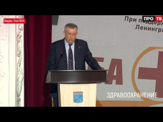 Отчёт губернатора: о здравоохранении в Ленинградской области