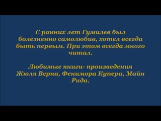 гумилев.mp4