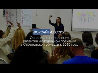Форсайт-сессия «Основные направления развития молодежных сообществ в Саратовской области к 2030 году»