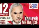 Валерий_Меладзе_Full HD_1.mp4