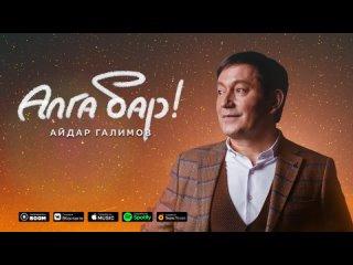 Айдар Галимов - Алга бар! (Премьера песни, 2021)