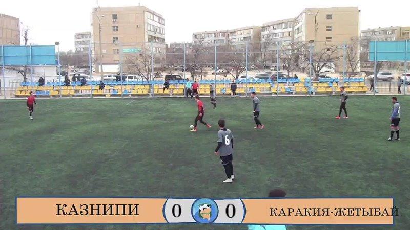 ЛЛФ 2020 Весна Видео обзор матча КазНИПИмунайгаз Каракия Жетыбай Лига С 1 3 тур 23 03 2021