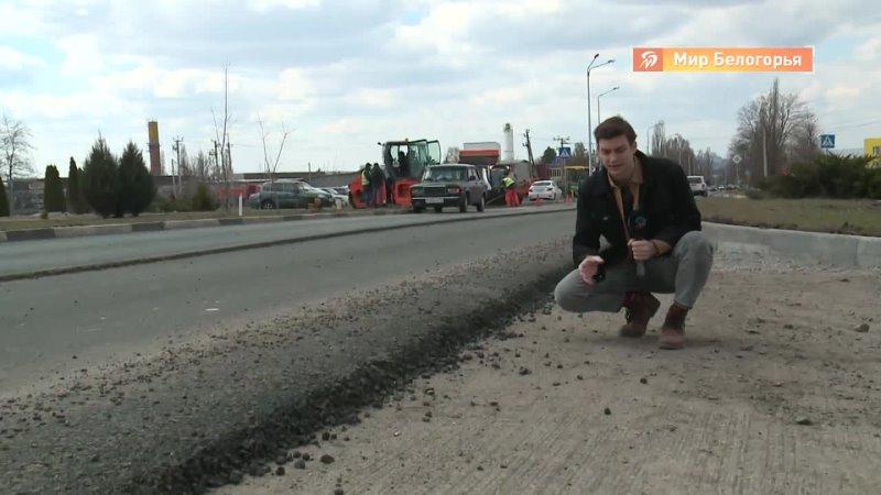 Белгородская область получила дополнительный миллиард рублей на ремонт дорог