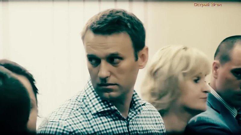 Алексей Навальный герой нашего времени 1