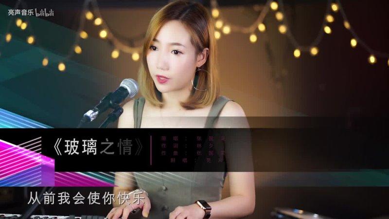 Лян Шэн Kie 亮声kie – Стеклянные чувства 玻璃之情 (кавер 翻唱)