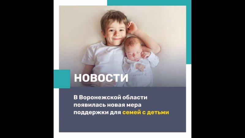 Воронежские семьи получат новую меру соцподдержки при рождении второго ребенка mp4