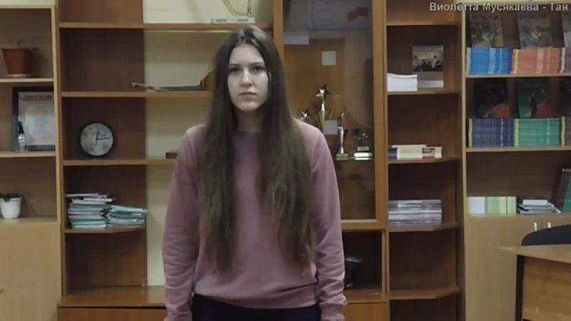 Мусякаева Виолетта Тая