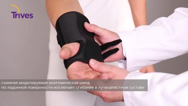 Инструкция по применению бандажа на лучезапястный сустав с анатомическими шинами Т 8308L