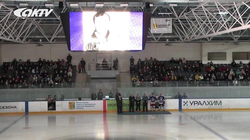 АКТВ - выставочный матч с участием выходцев чепецкого хоккея