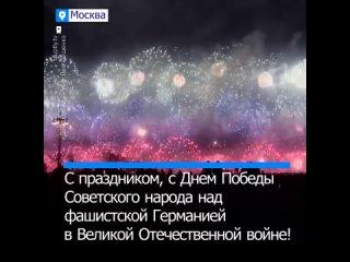 76 лет Победы в Великой Отечественной войне: праздничный салют в небе над Москвой