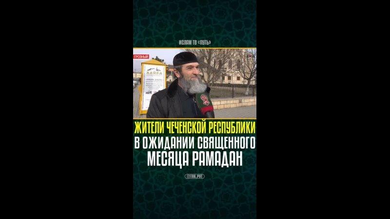 Жители Чеченской Республики в ожидании Священного месяца РАМАДАН