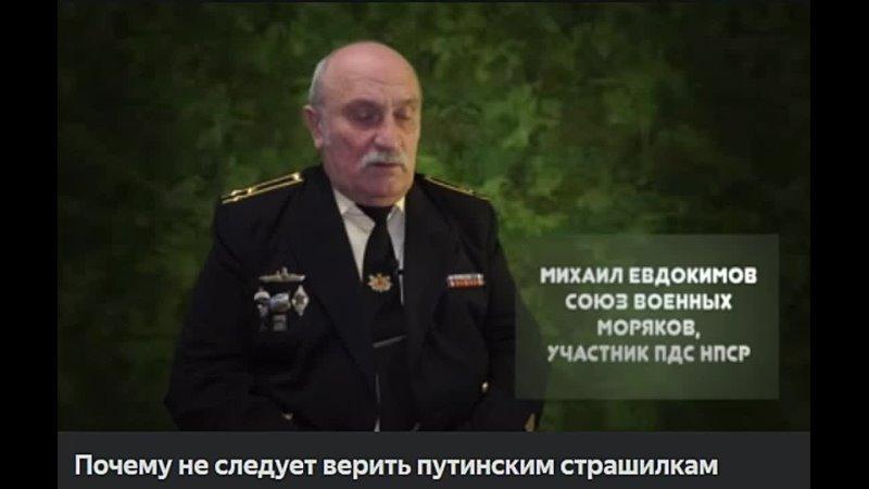 Почему не следует верить путинским страшилкам