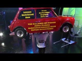 Без помощи рук удерживает на голове автомобиль весом около 150кг.