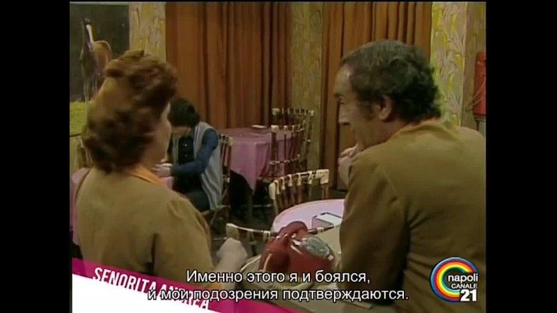 Сеньорита Андреа 21 серия