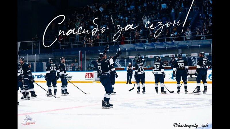 ХК Динамо Санкт-Петербург (сезон 2021)