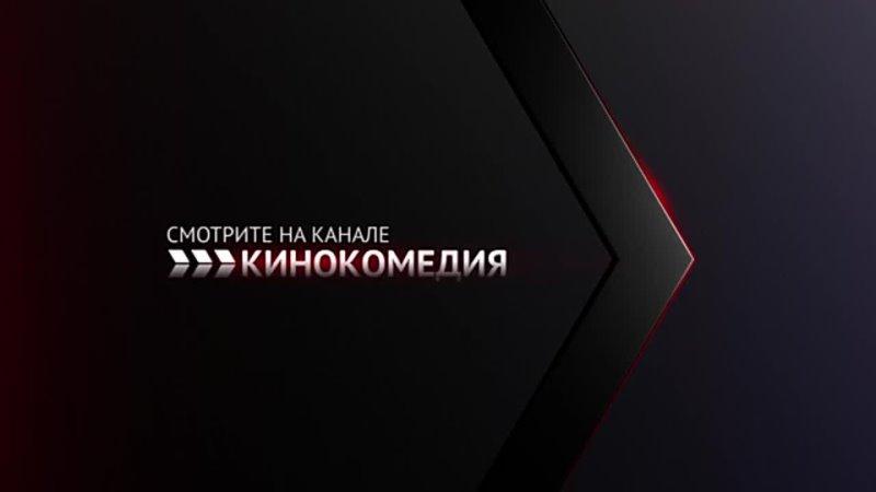 Смотрите на телеканале КИНОКОМЕДИЯ в вашем кабельном ТВ mp4